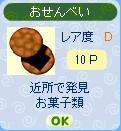 Cocoa09