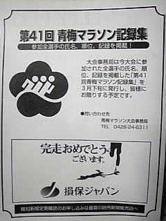 Oumekiroku
