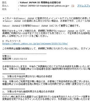 Japan mail yahoo