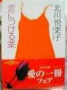 Kitagawa01